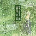 Mushishi Cover Art