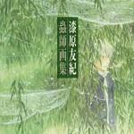 Mushishi Cover Art